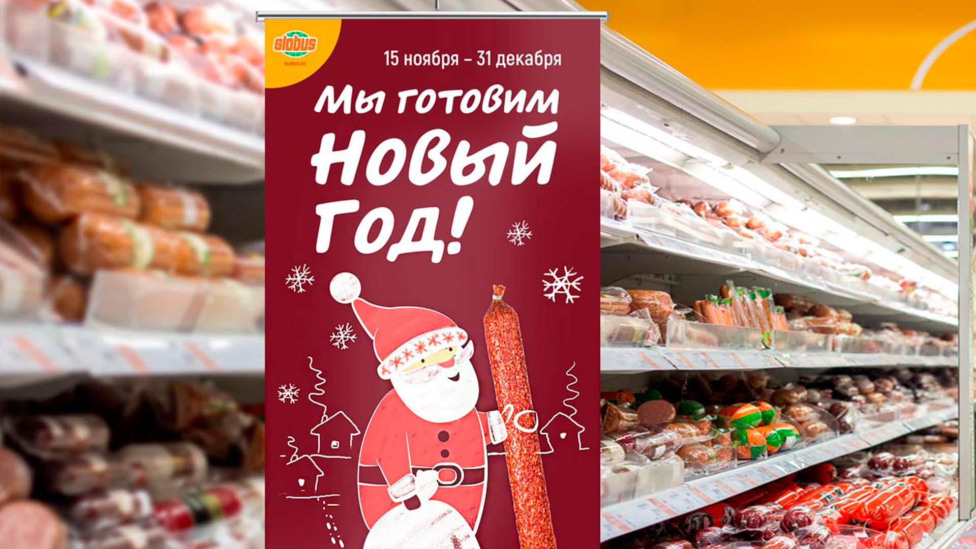 Реклама и оформление торгового пространства для гипермаркетов Глобус