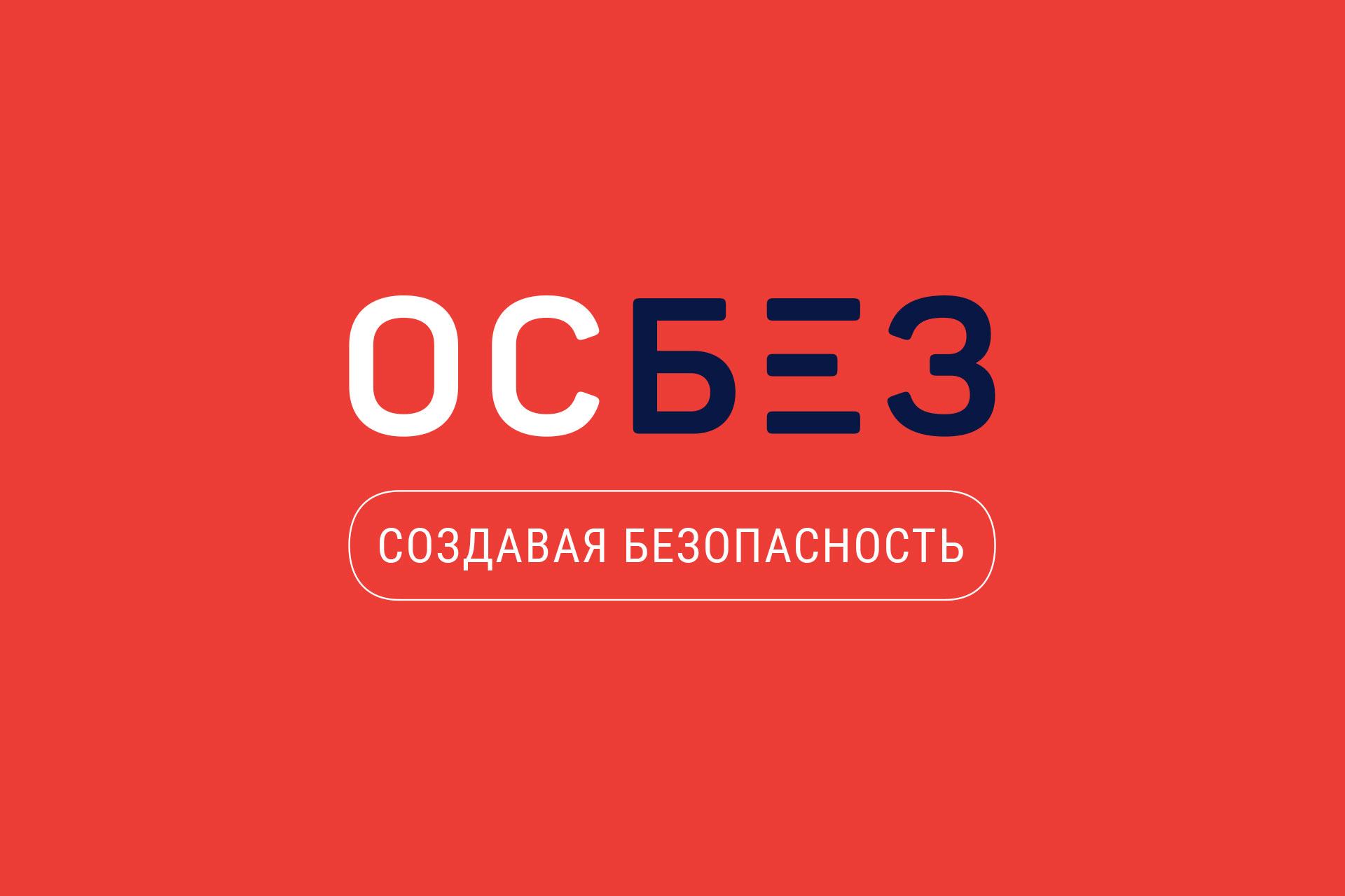Разработка бренда для компании ОСБЕЗ