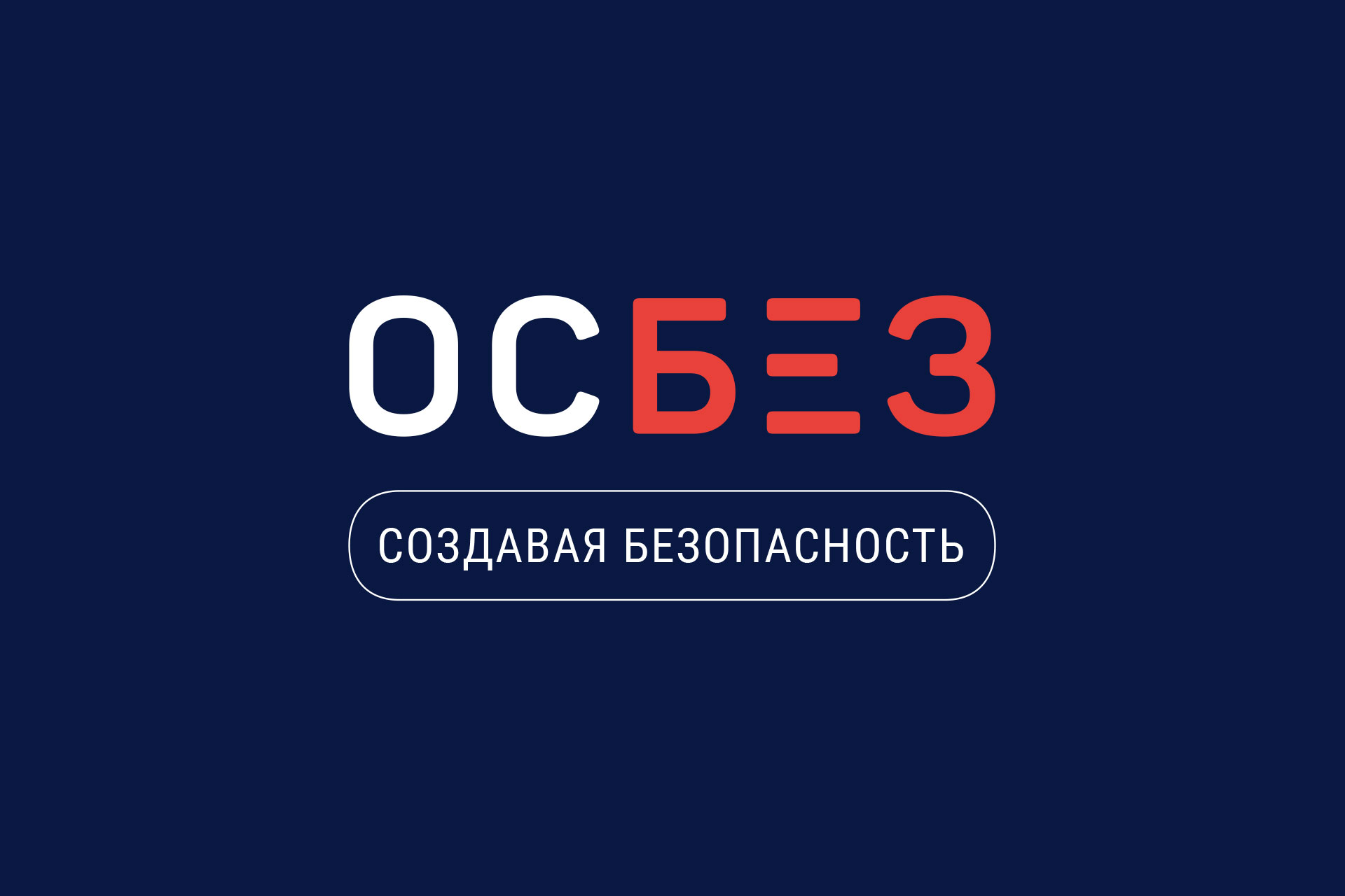 Разработка бренда для компании ОСБЕЗ Портфолио брендингового агентства Bramar