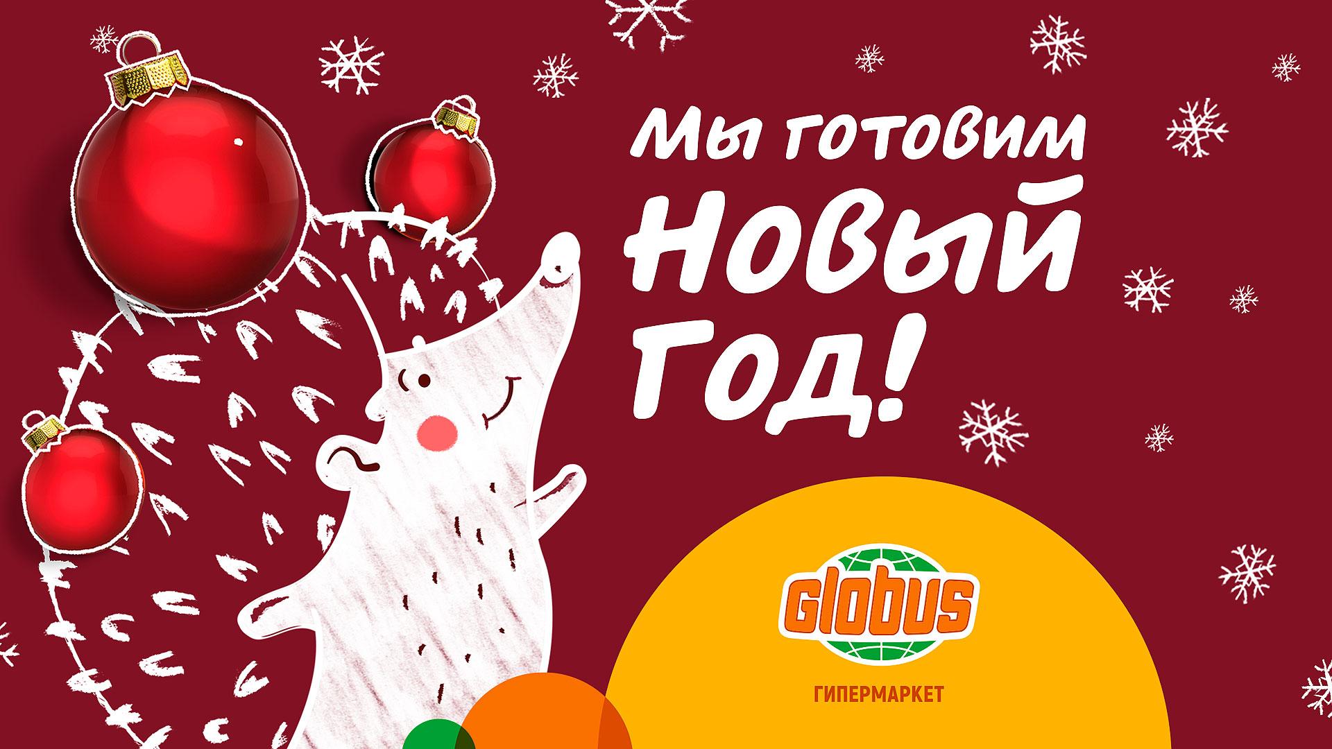 Реклама для гипермаркетов Глобус