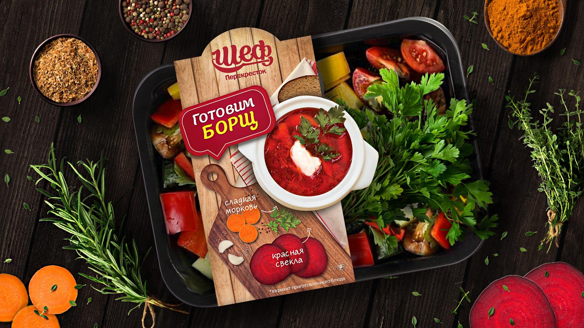 Упаковка кулинарии собственного производства от Шеф Перекресток.