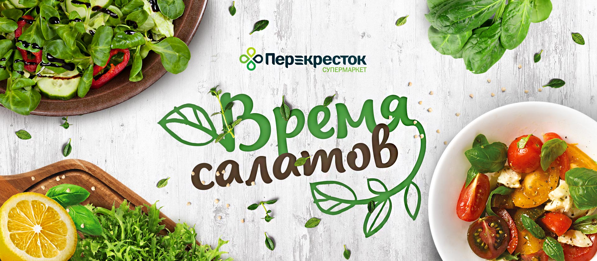 Реклама салатов, оформление торгового пространства для «Перекресток»