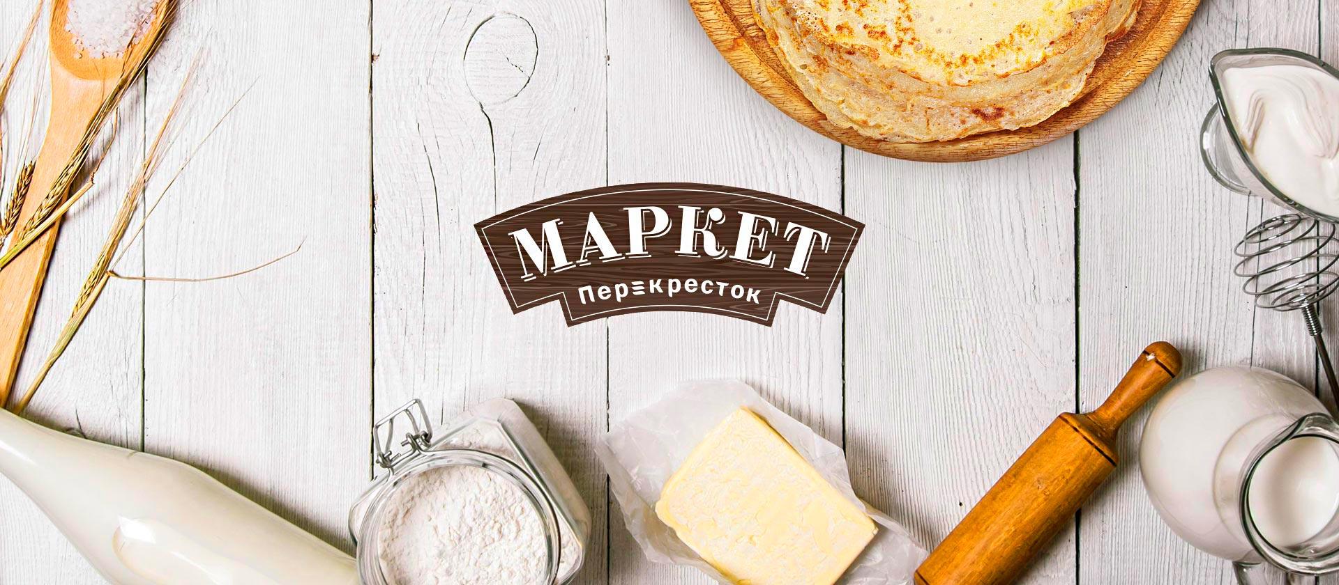 Разработка упаковки муки МАРКЕТ Перекресток