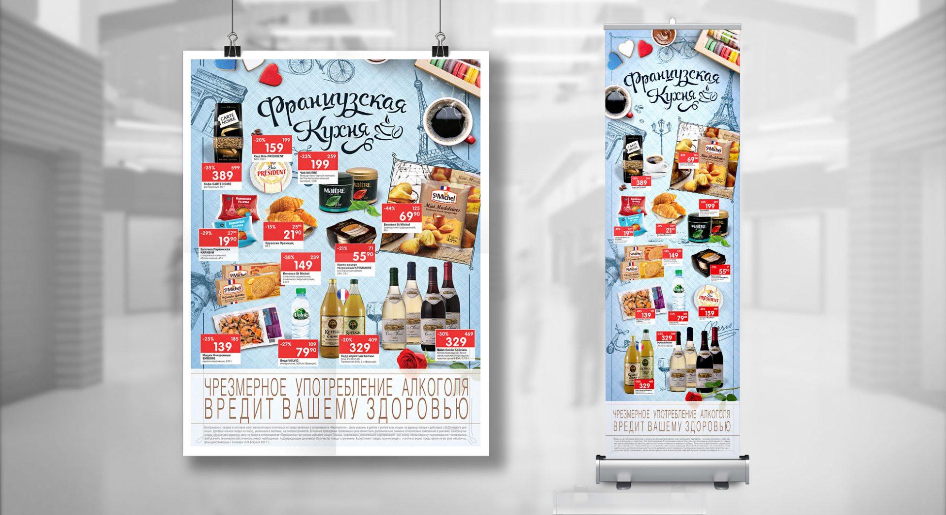 Дизайн каталога и рекламных материалов ВЫГОДНО от Перекресток