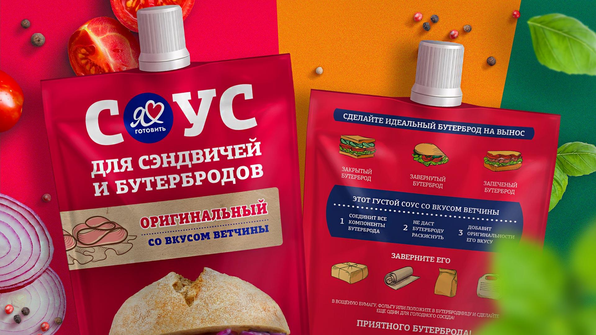 Упаковка соусов для сэндвичей Я люблю готовить