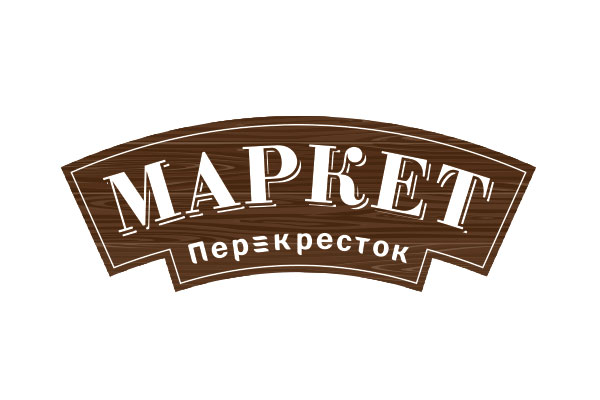 Клиенты и партнеры Маркет Перекресток.
