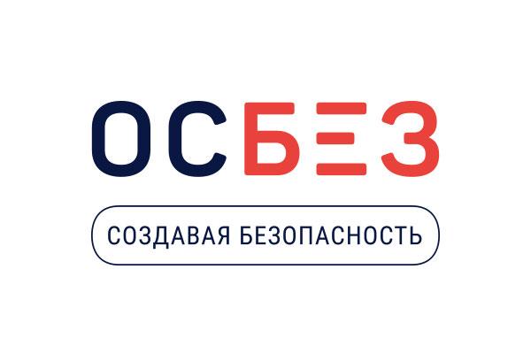 Клиенты и партнеры ОСБЕЗ.