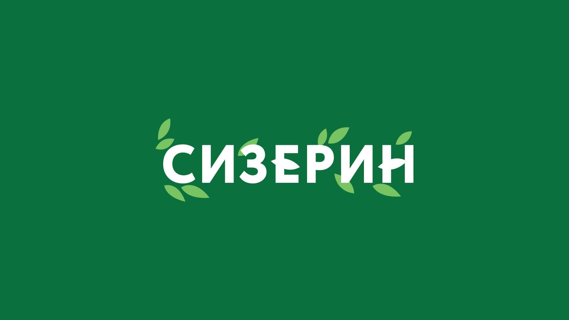 Дизайн логотипа и разработка дизайна упаковки и этикетки зернового суперфуда СИЗЕРИН