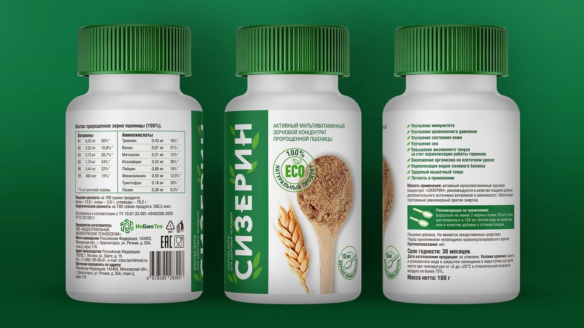 Разработка дизайна упаковки и этикетки зернового суперфуда СИЗЕРИН