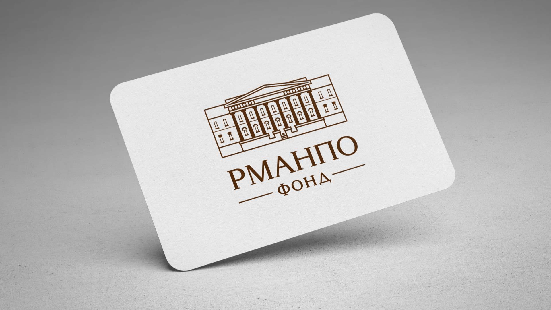 Разработка логотипа РМАНПО ФОНД - карточка