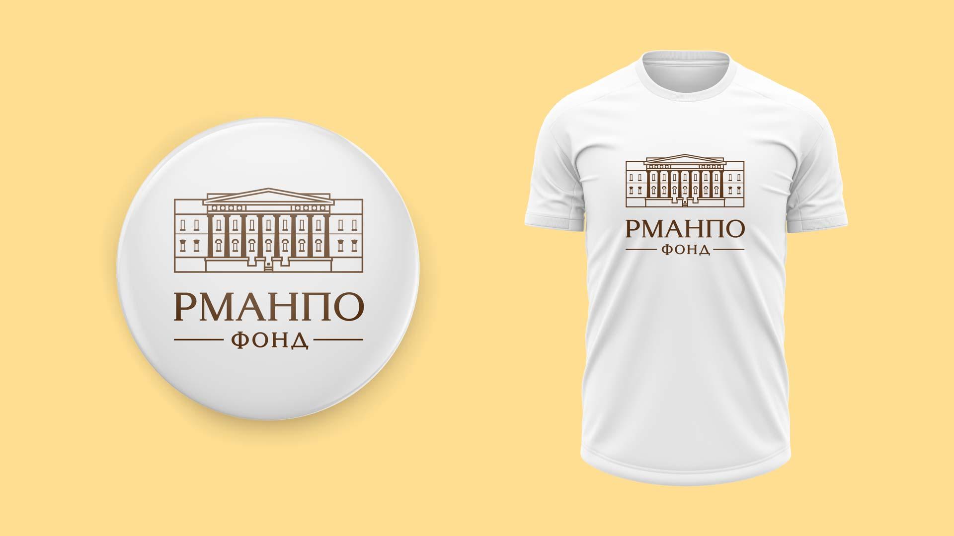 Разработка логотипа РМАНПО ФОНД - майка и значок