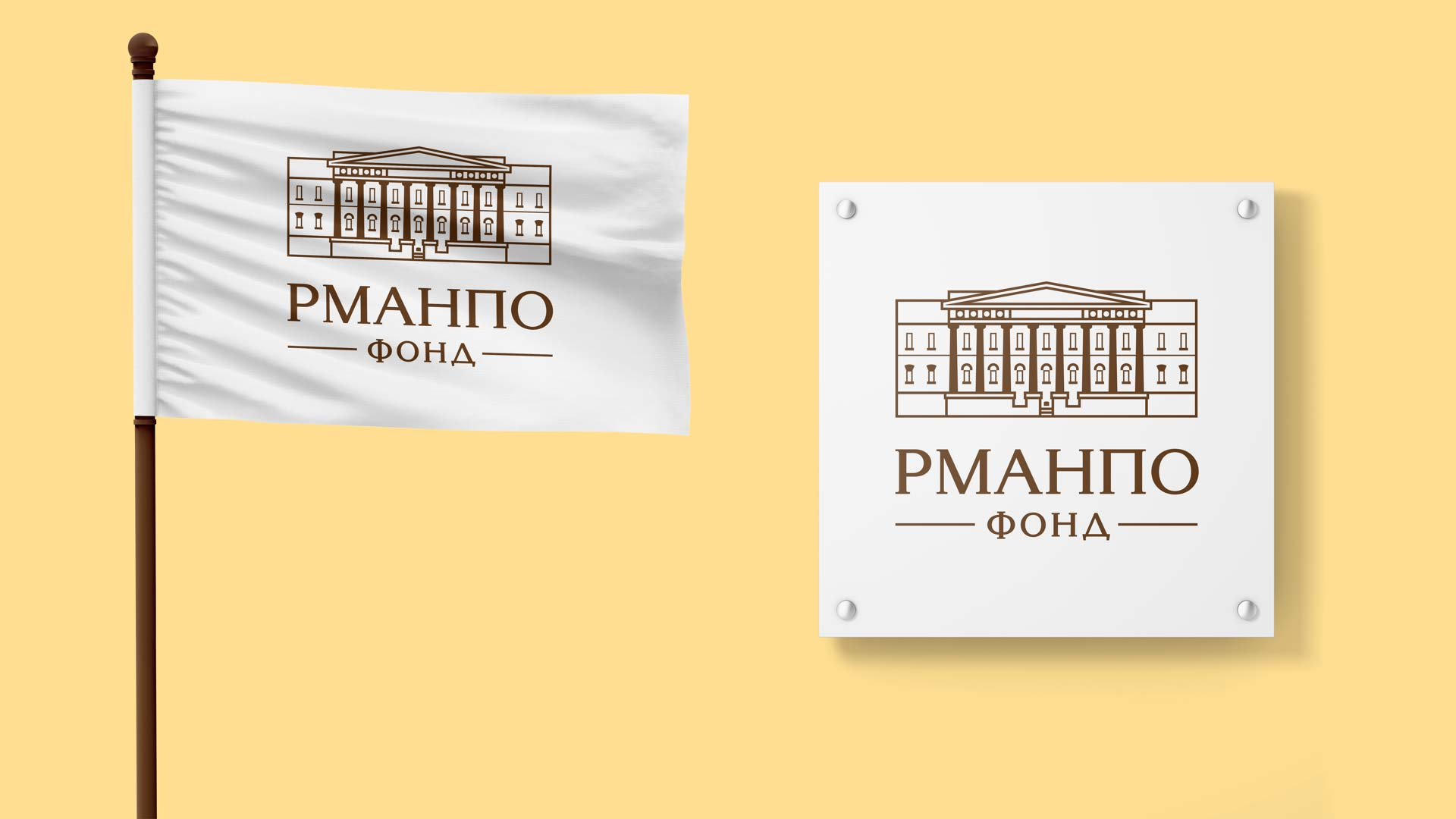 Разработка логотипа РМАНПО ФОНД - флаг и вывеска